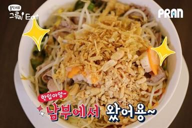베트남 음식은 '쌀국수' '월남쌈'만 떠오른다고?