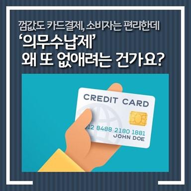 신용카드 '의무수납제' 왜 없애려는 건가요...