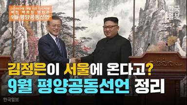 9월 평양공동선언 주요 내용 정리