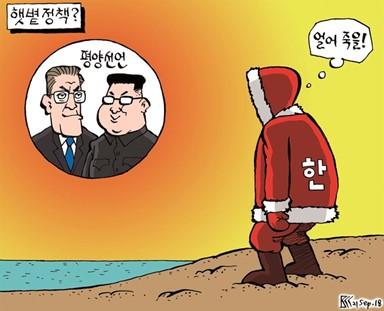 9월21일자 만평