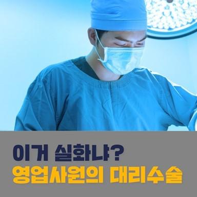 의사도 아닌 영업사원이 왜 수술방에?