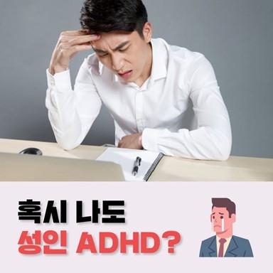 집중 못하고 충동적인 나, 혹시 성인 ADHD?