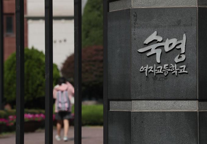 Image result for Sookmyung Girls' High School