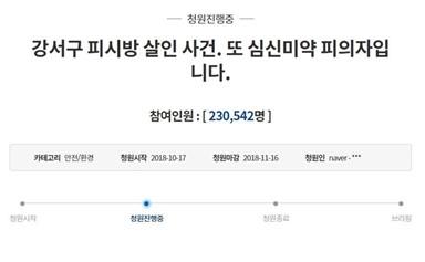 """""""강서구 PC방 살인사건에 심신미약으로 감형 안돼"""""""