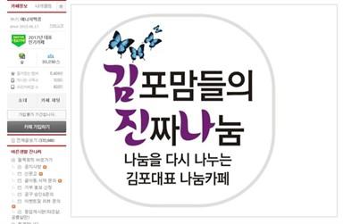 """'김포 맘카페 사건' 들끓는 여론…""""강력 규제해야"""""""