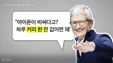 불황에도 200만원짜리 아이폰을 내놓는 애플의 전략