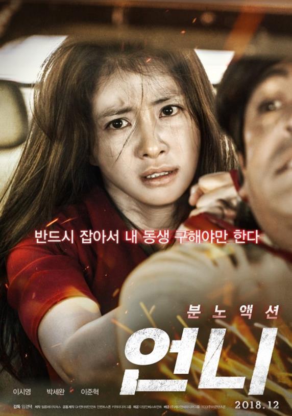 44fb2d37d4d '센 언니' 이시영의 영화 '언니'에 거는 기대