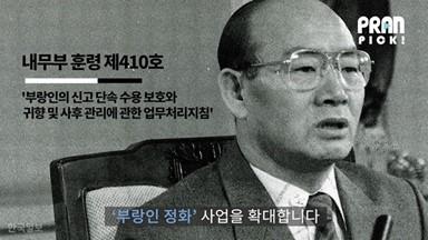 """""""가난이 죄가 됩니까"""" 형제복지원 사건 피해자의 목소리"""