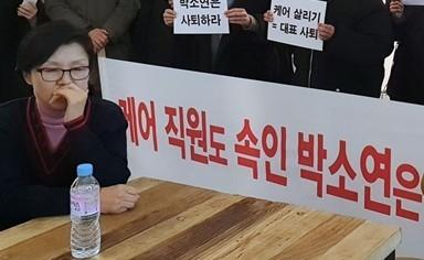 """박소연 """"사퇴 의사 없다""""… 동물 안락사 '케어' 내홍"""