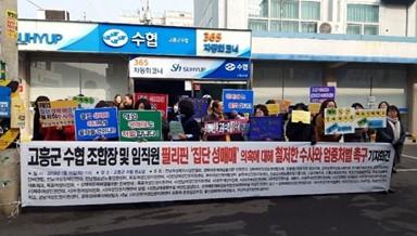 고흥군수협 임직원, 해외 연수중 성매매 의혹