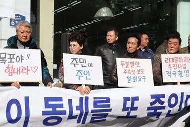 손혜원 의원 목포 투기 의혹