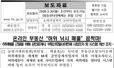 정부가 내팽개친 온라인 부동산 허위매물