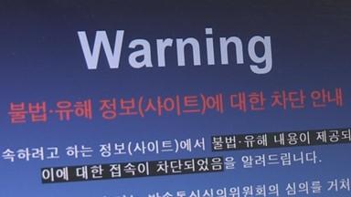 [편집국에서] 출발부터 잘못된 불법유해사이트 차단