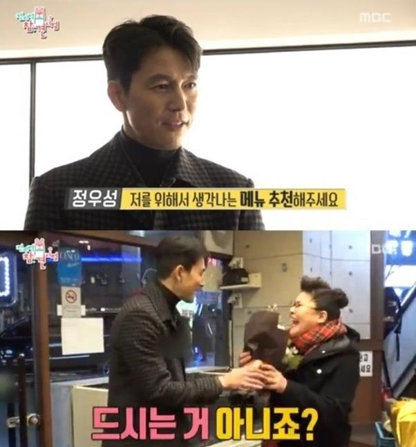 What is the question that Jung Woo-sung, Lee Young, is about the