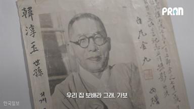 <다시 부르는 삼월의 노래>백범 김구를 소름 돋게 한 소녀