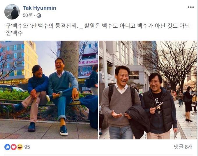 임종석 일본여행에 대한 이미지 검색결과