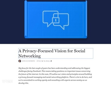 [36.5°C] 페이스북의 미래와 단체 대화방