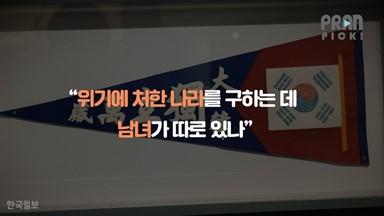 """""""100년 전 여성독립운동가들의 투쟁의 역사와 정신"""""""
