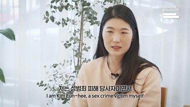 성범죄 피해자라면 꼭 알아두어야 할 것들
