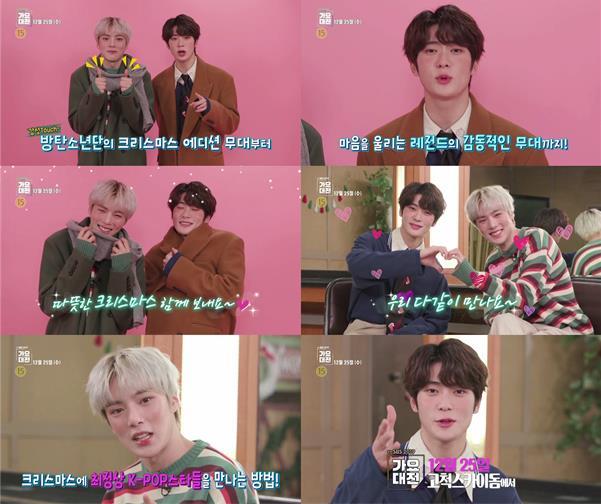 'SBS 가요대전', 방탄소년단 오프닝→ 'TOUCH' 스페셜 무대 예고… '기대↑'