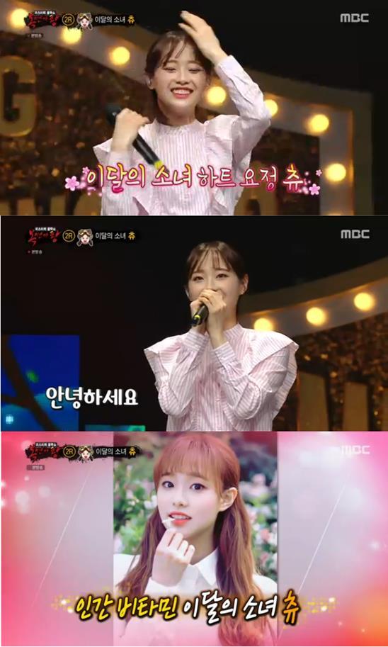 '복면가왕' 봄소녀, 정체는 이달의 소녀 츄…1표 차로 반달 프린스 3R 진출