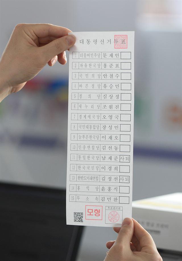 '홧김'에 투표용지 찢어버린 60대 검찰 고발