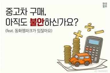 중고차 구매, 아직도 불안하신가요?