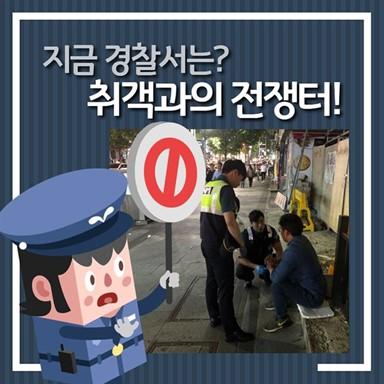 지금 경찰서는? 취객과의 전쟁터!
