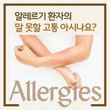 알레르기 환자의 말 못할 고통, 아시나요?