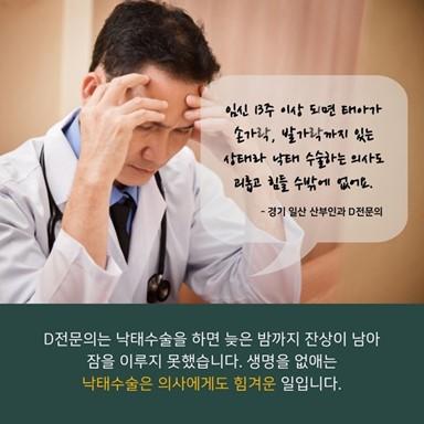 '낙태 파업' 의사들의 속사정은