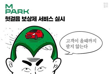 엠파크 '헛걸음 보상제' 서비스 아시나요?