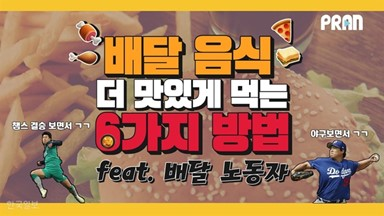 배달 음식 더 맛있게 먹는 6가지 방법 (feat. 배달 노동자)