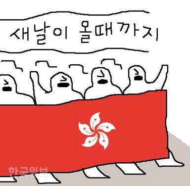 [지평선] 홍콩의 '임을 위한 행진곡'
