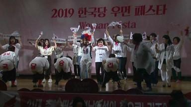 한국당 여성당원 행사에서 '바지 내리고 엉덩이 춤'