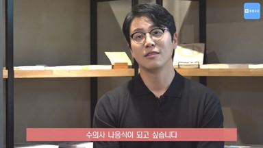 냐옹이 나씨의 시조, 수의사 나응식 인터뷰