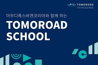 아우디폭스바겐코리아, '투모로드 미디어 스쿨' 시연