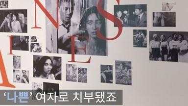 """""""더 다양한 여성 중심 서사의 한국영화를 향해"""""""