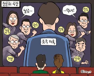 한국일보 8월23일 만평