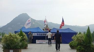 우리공화당 '광화문 광장' 천막 설치