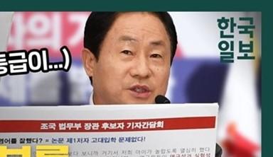 자유한국당의 무리수? 조국 딸 영어성적 공개했다 '역풍'
