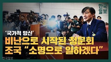 '국가적 망신' 비난으로  시작된 조국 청문회