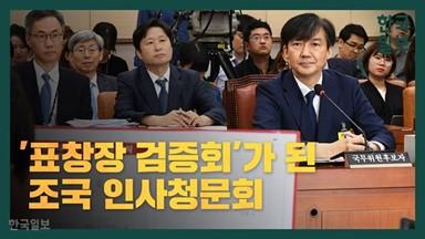 '동양대 표창장 검증회'가 된 조국 인사청문회