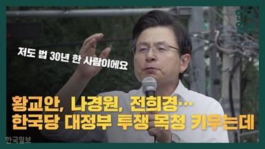 """""""조국은 범죄자"""" """"구속 사안"""" 투쟁 강도 높인 황교안·나경원"""