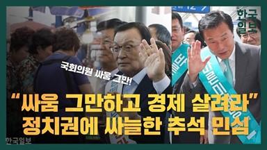 """""""싸움 그만…경제 살려라"""" 싸늘한 추석 민심"""