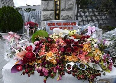 대검찰청 정문에 놓인 꽃다발