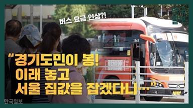 """버스요금에 우는 경기도민.. """"이래 놓고 서울 집값을 잡겠다고?"""""""