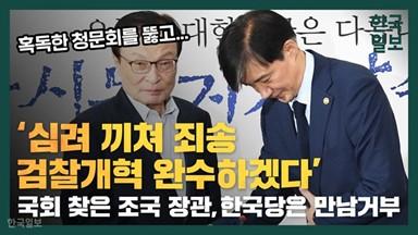 첫 국회 찾은 조국…'검찰개혁' 수첩에 적어
