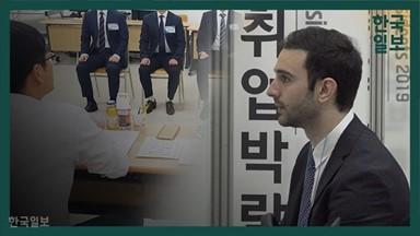 """'대한외국인'의 취업 도전기.. """"한국에서 꼭 일하고 싶어요"""""""