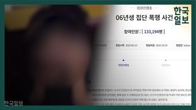 06년생 집단폭행에 다시 들끓는 '소년법 개정'