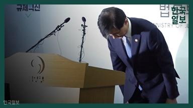 검찰개혁안 발표 3시간 뒤 장관직 내려놓은 조국